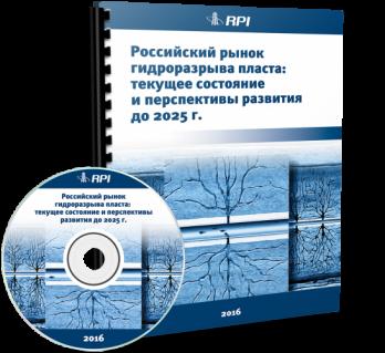 rpi_gidrorazriv_plast